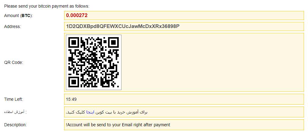 خرید با bitcoin